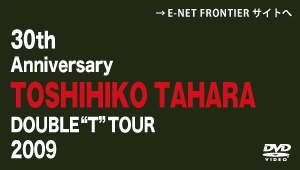 "30th Anniversary TOSHIHIKO TAHARA DOUBLE""T""TOUR 2009"